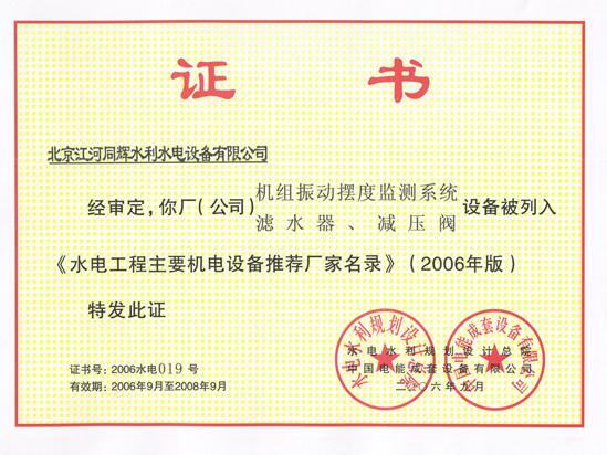 天津建筑工程设计资质